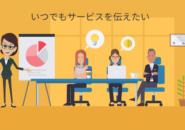 ビジネス向けのアニメーション