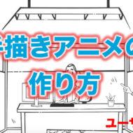 手描きアニメ