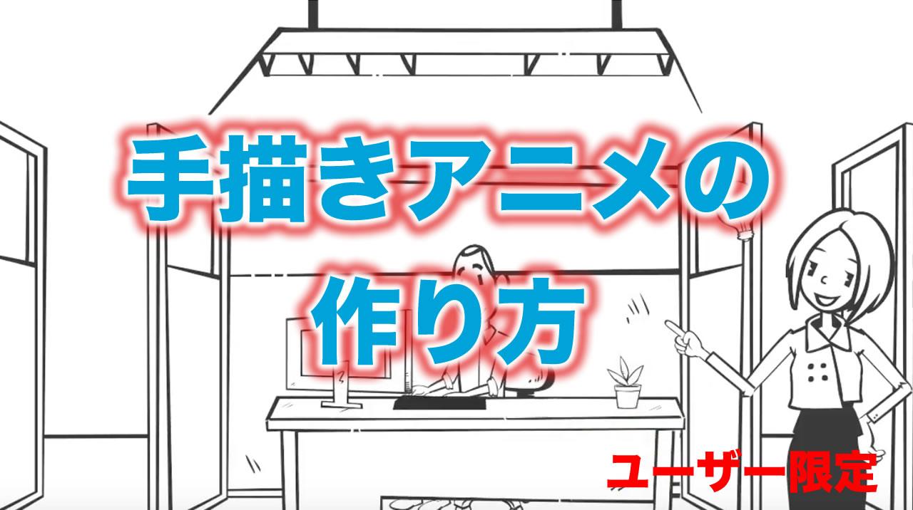 手描きアニメーションの作り方