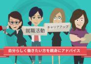女性キャリアセンター