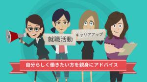 埼玉県女性キャリアセンター 紹介アニメーション