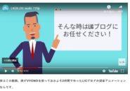 LIG作成アニメーション