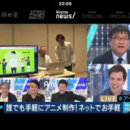 abemaTV出演