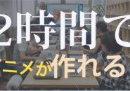 テキストアニメ