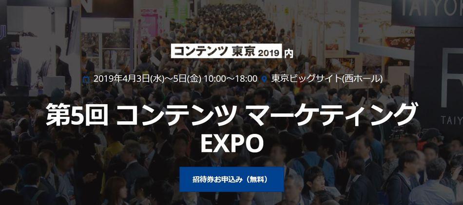 コンテンツマーケティングEXPO2019
