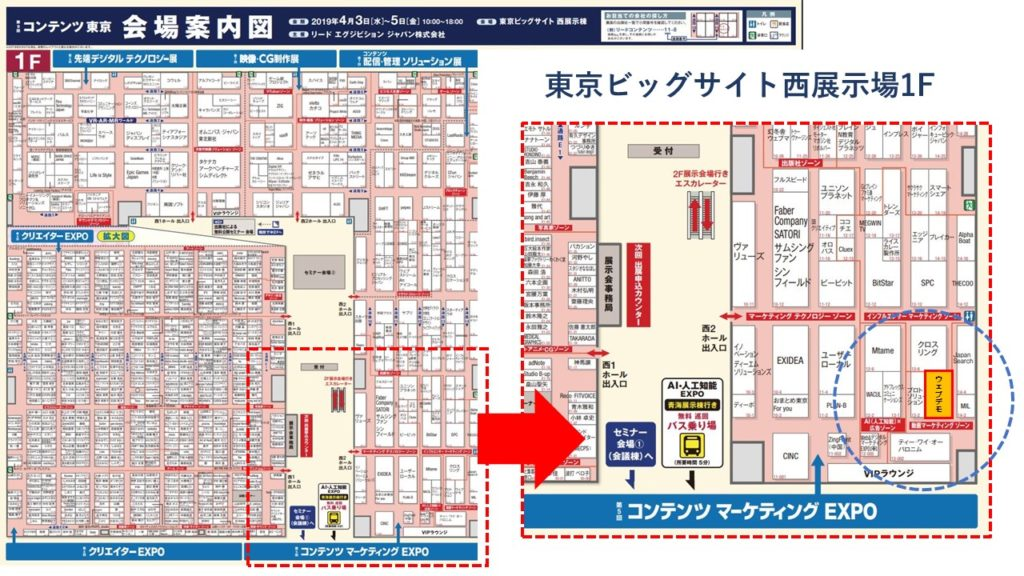 社名入りマップ コンテンツマーケティングEXPO