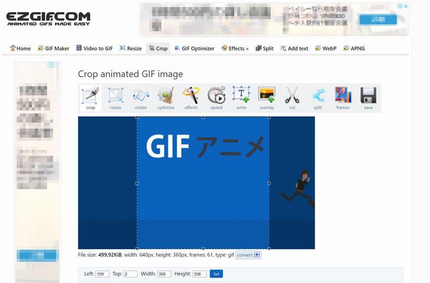 GIF編集サービス