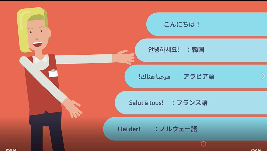 豊富な言語