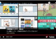 関連動画タグ