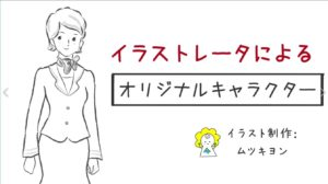保護中: オリジナルキャラクターシリーズ vol.1 クリエイター「ムツキヨン」