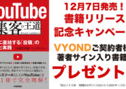 YouTube 集客の王道 ~売上に直結する「投稿」の基本と実践  キャンペーン!