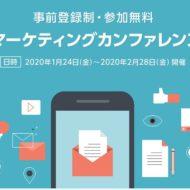 デジタルマーケティングカンファレンス2020