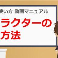 キャラクター編集方法