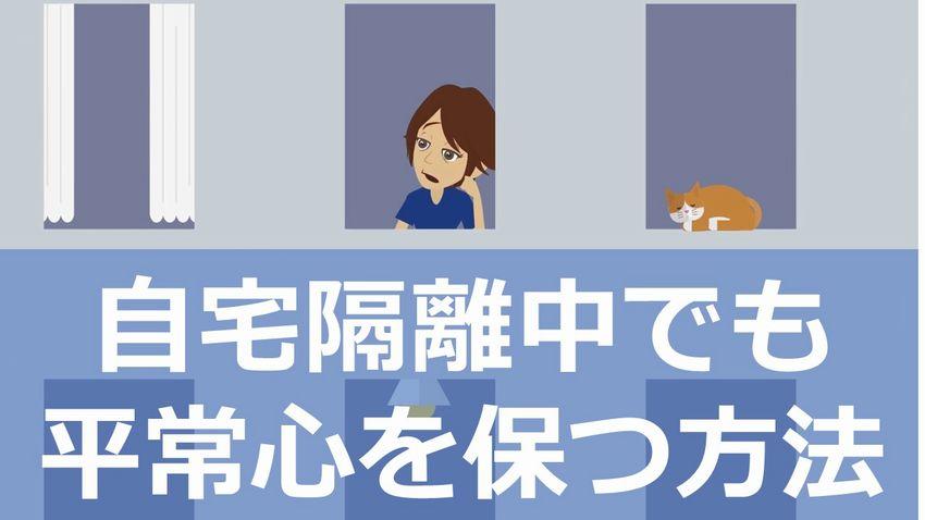 自宅隔離中でも平常心を保つ方法(無料テンプレートダウンロードできます)