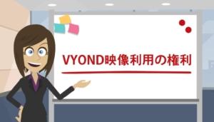 VYOND映像の利用権についてよくある質問