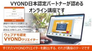 VYONDオンライントレーニング・オンラインサロン