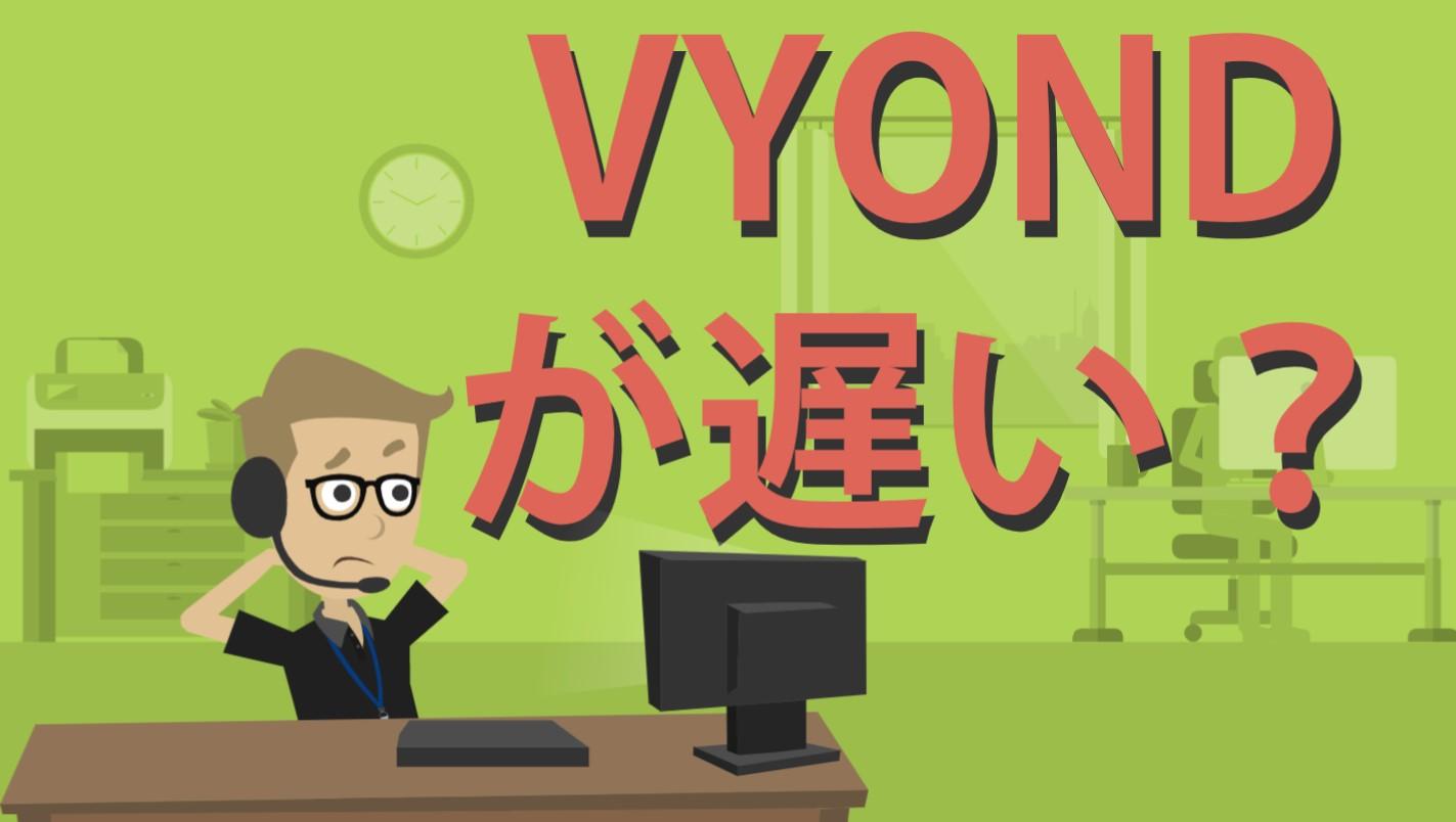 VYONDの編集作業を快適にする方法(遅いと感じたら)