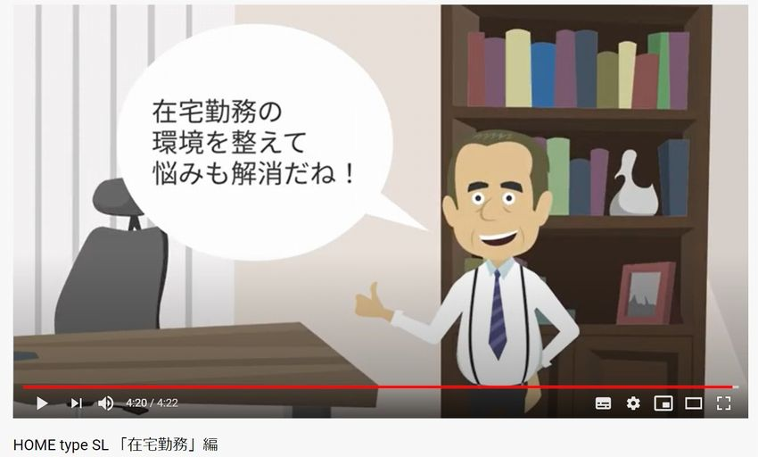 キヤノンマーケティングジャパン HOME type SL 「在宅勤務」編