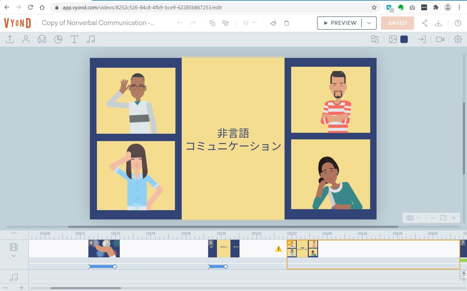 リモートチームのメンタルヘルスの管理:非言語コミュニケーション テンプレートダウンロード