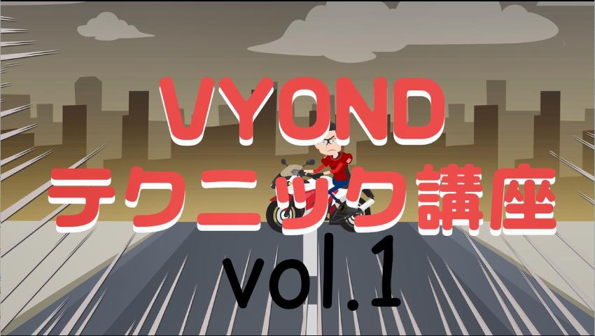 タイトルの作り方 VYONDを使って効率よくシーンを作るテクニック01