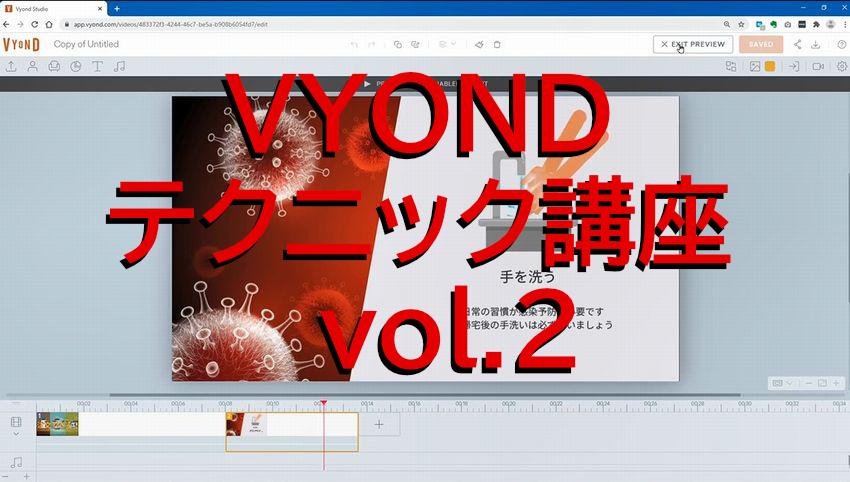 タイトルの作り方 vyondを使って効率よくシーンを作るテクニック02