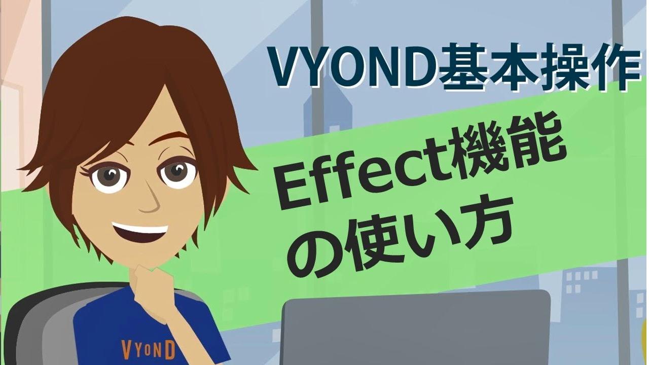 Effectの使い方 2020年最新版 動画マニュアル