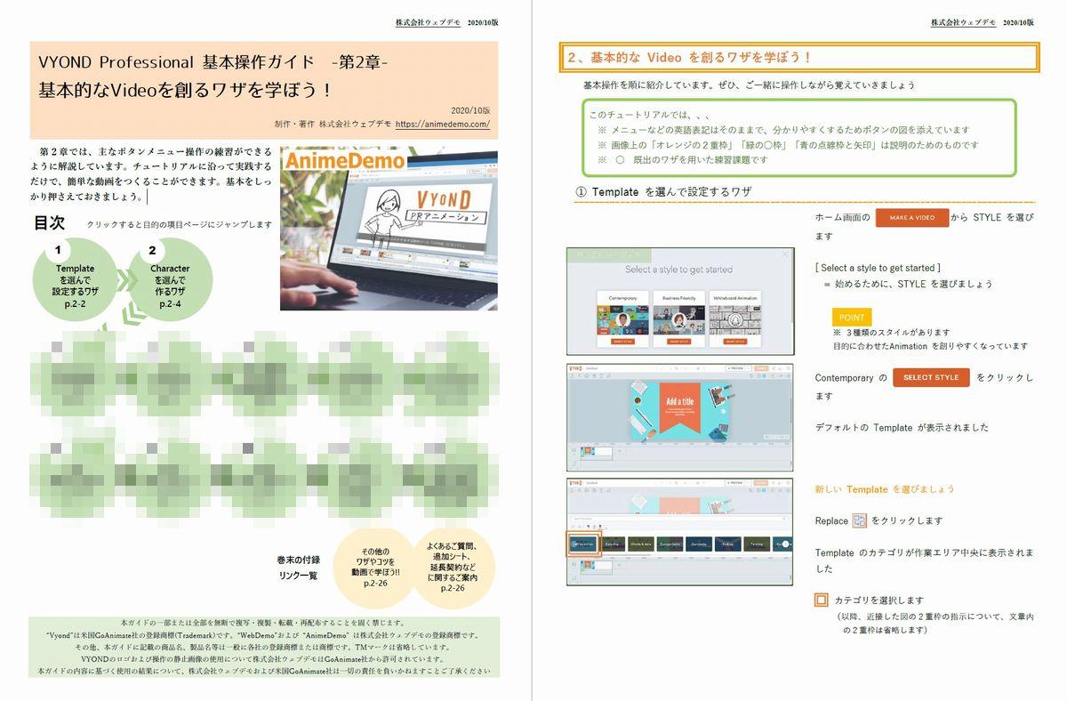 VYOND操作ガイド 2020年10月版