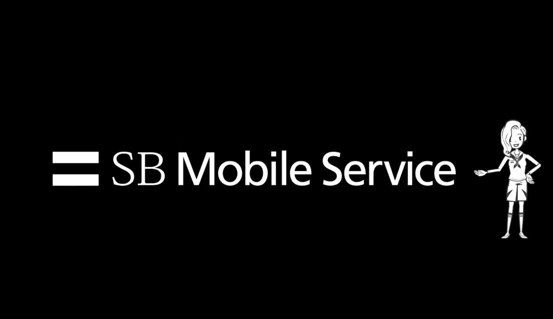 接客短縮化、効率化のためのお客様説明用動画 SBモバイルサービス株式会社